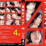 【HD】首絞めマニア08