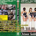 世界最強の失神 ScissorGoddess 160