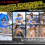 【HD】レースクイーンフェチ#064 ムービー版【3】