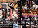 【HD】チェーンデスマッチ女子プロレス01【プレミアム会員限定】