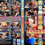 【HD】男女無差別級ミックスボクシング改 No.01【プレミアム会員限定】