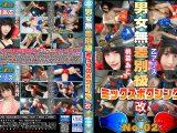 【HD】男女無差別級ミックスボクシング改 No.02【プレミアム会員限定】