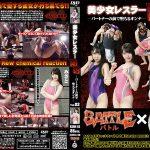 【HD】美少女レスラー陥落 -パートナーの前で堕ちるオンナ-vol.02【プレミアム会員限定】