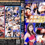 【HD】失神マッチ総合系MIXファイト男勝ち01【プレミアム会員限定】