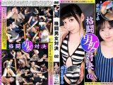 【HD】格闘男女対決02【プレミアム会員限定】