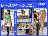 【HD】レースクイーンフェチ#072 ムービー版【4】