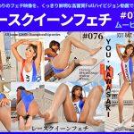 【HD】レースクイーンフェチ#076 ムービー版【3】
