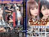 【HD】チェーンデスマッチ ミックスファイト01【プレミアム会員限定】
