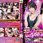 【HD】プロレズリングファイト GREAT01【プレミアム会員限定】