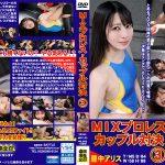 【HD】MIXプロレス・カップル対決 3【プレミアム会員限定】