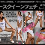 【HD】レースクイーンフェチ#082 ムービー版【3】