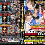 【HD】BWP バトルワールドプロボクシング03【プレミアム会員限定】