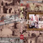 新・yapoo's黄金伝説Special Auction Festa &Later talk-痛覚支配Part-03-