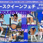 【HD】レースクイーンフェチ#086 ムービー版【3】