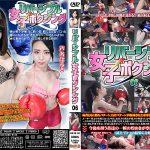 【HD】リバーシブル女子ボクシング 06【プレミアム会員限定】