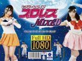 【HD】セクシーヒロインプロレスMIXED VOL.1 セーラーピーチ&セーラーオレンジ