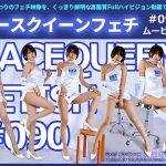 【HD】レースクイーンフェチ#090 ムービー版【3】