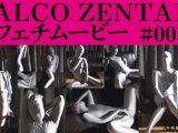 【HD】ALCO ZENTAIフェチムービー #001