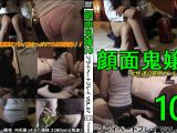 プライベートプレイ VOL.67 顔面鬼嬢10