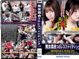 【HD】男女混合プロレスファイティング VOL.05【プレミアム会員限定】