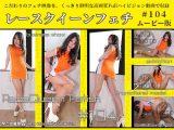 【HD】レースクイーンフェチ#104 ムービー版【2】